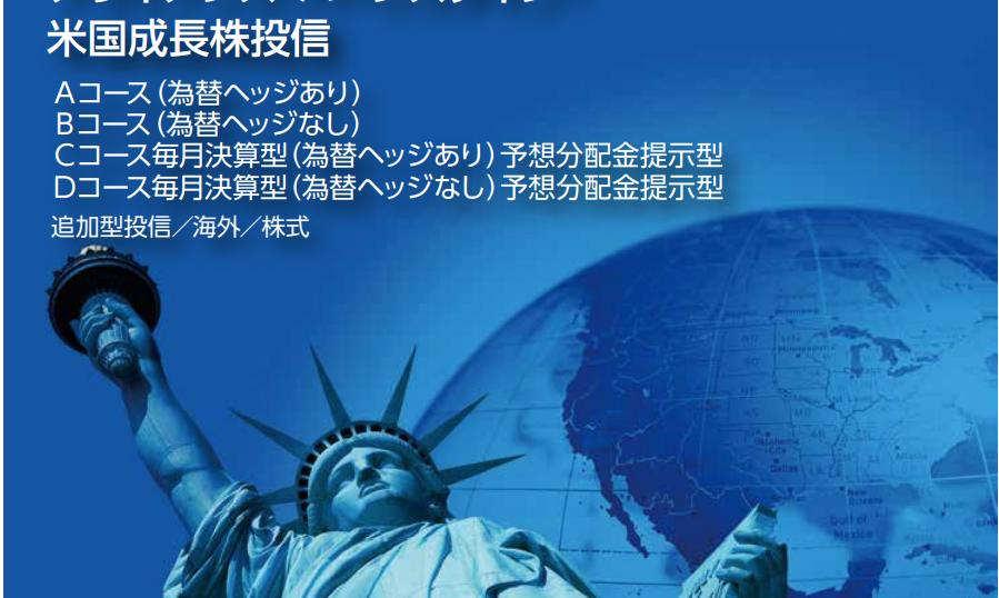 アライアンス バーン スタイン 米国 成長 株 投信 d コース