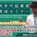 加藤将太 年収一億円稼ぐ無料ネット動画起業セミナー〜テルの体験談