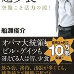"<span class=""title"">【5分で理解】できる男は超少食</span>"